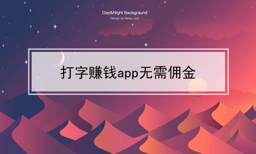 打字赚钱app无需佣金