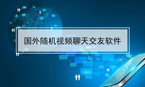国外随机视频聊天交友软件