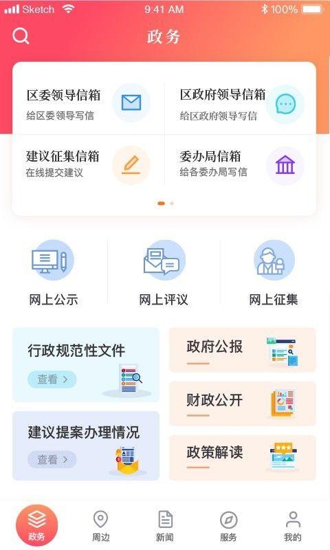 上海静安软件截图1