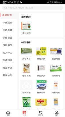东莞广济医药软件截图1
