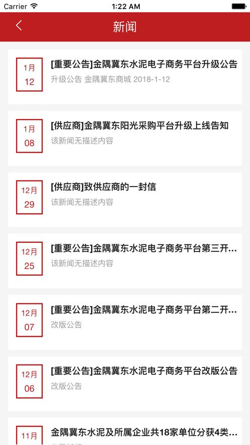 金隅冀东商城软件截图3