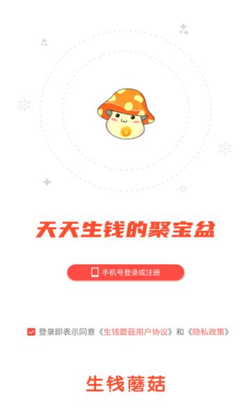 生钱蘑菇软件截图0