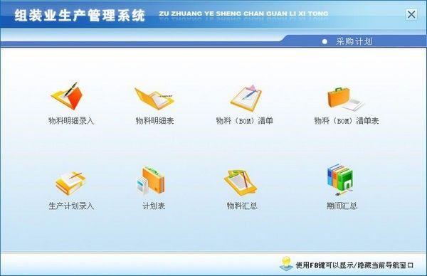 组装业生产管理系统下载