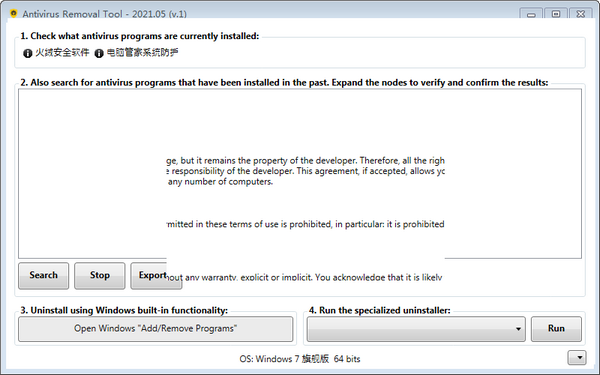 Antivirus Removal Tool(防病毒软件)