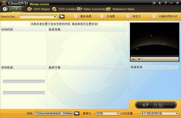 CloneDVD(视频转换器)