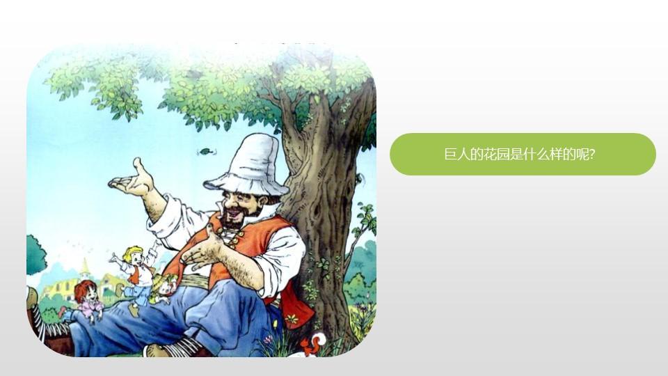 《巨人的花园》PPT(第1课时)下载