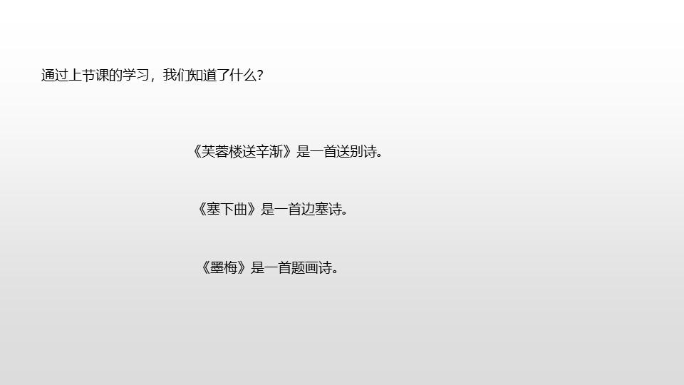 《古诗三首》PPT(第2课时)下载