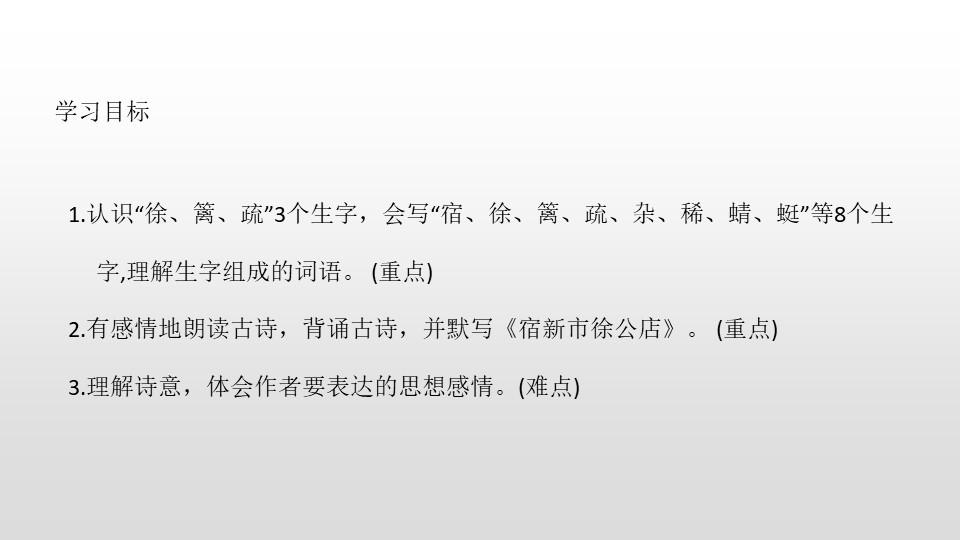《古诗词三首》PPT(第1课时)下载
