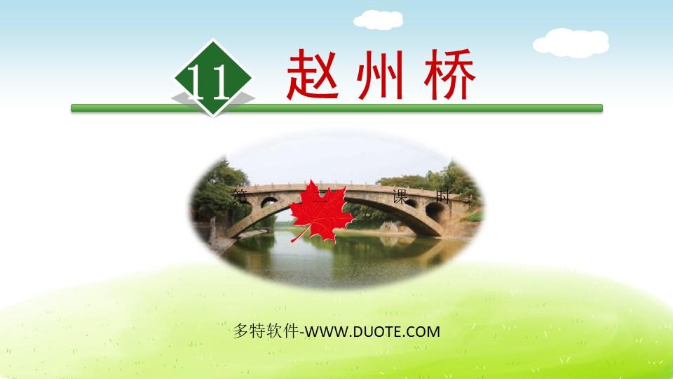 《赵州桥》PPT(第二课时)下载