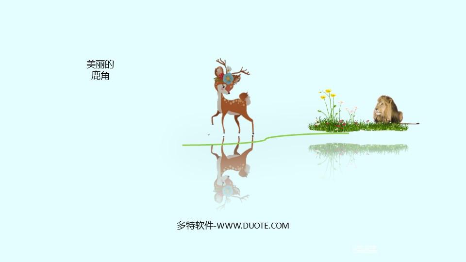 《美丽的鹿角》PPT下载