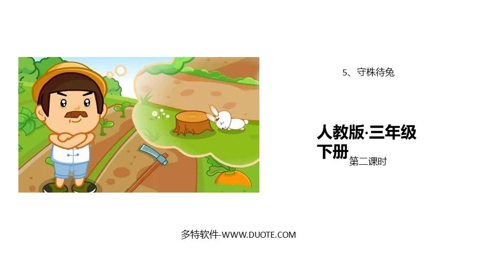 《守株待兔》PPT课件(第二课时)下载