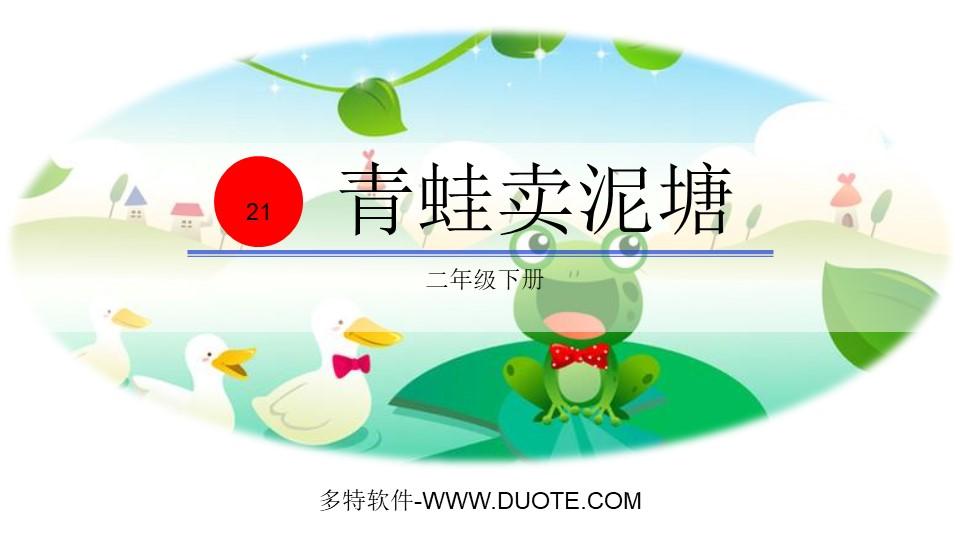 《青蛙卖泥塘》PPT下载下载