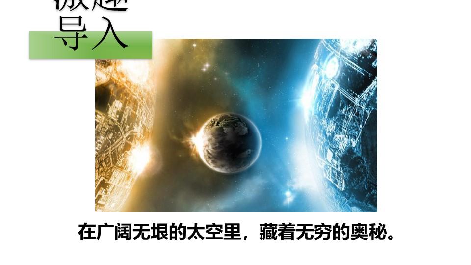 《太空生活趣事多》PPT下载(第一课时)下载