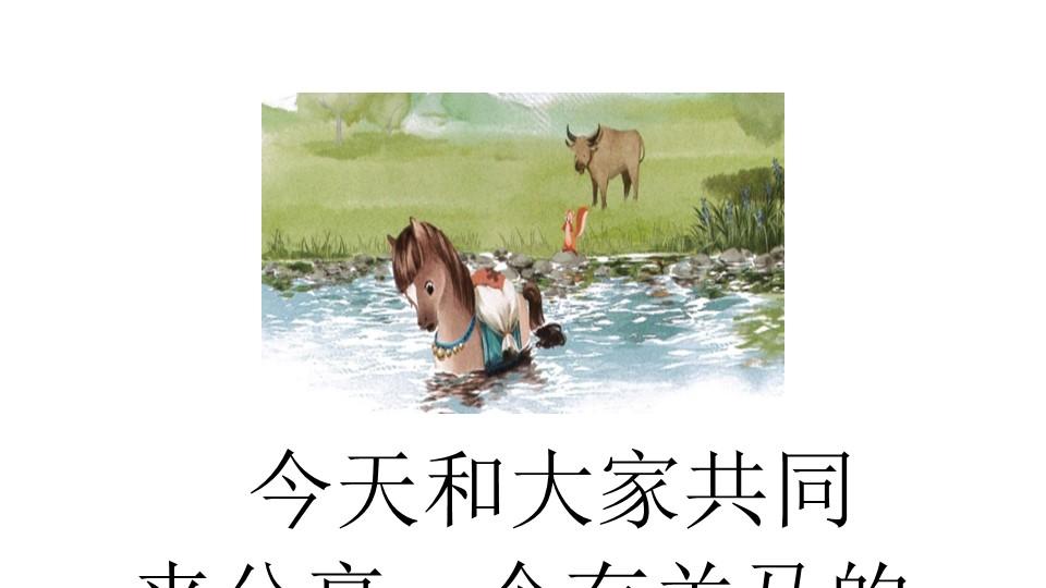 《小马过河》PPT(第一课时)下载