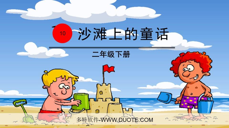 《沙滩上的童话》PPT教学课件下载