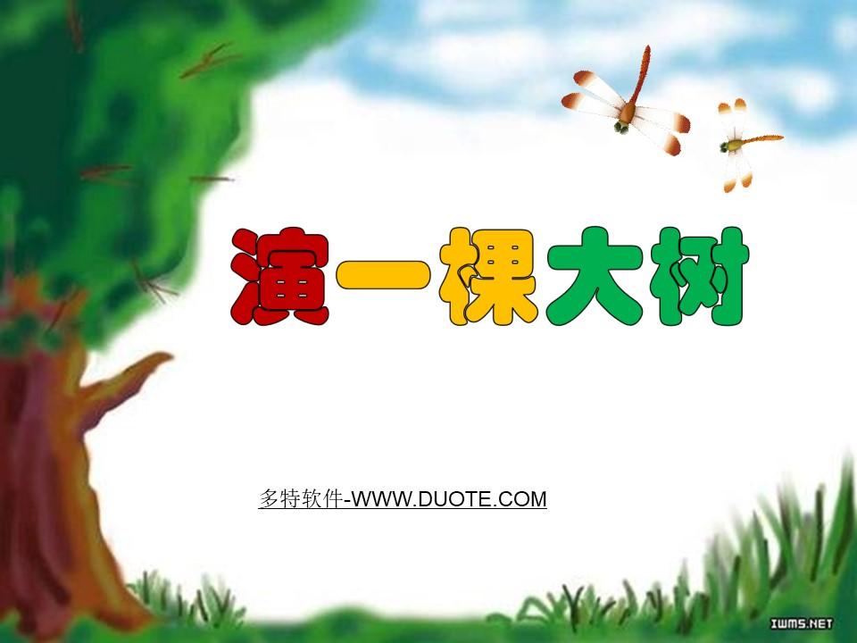 《演一棵大树》PPT课件2下载