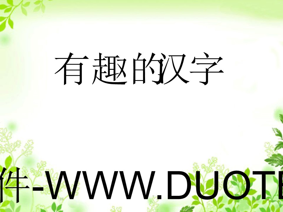 《有趣的汉字》PPT课件7下载