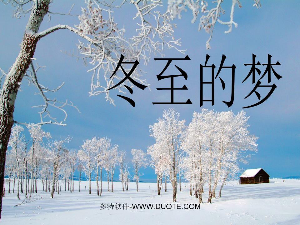 《冬至的梦》PPT课件3下载