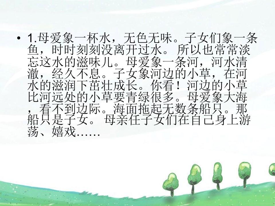 《成全一棵树》PPT课件3下载