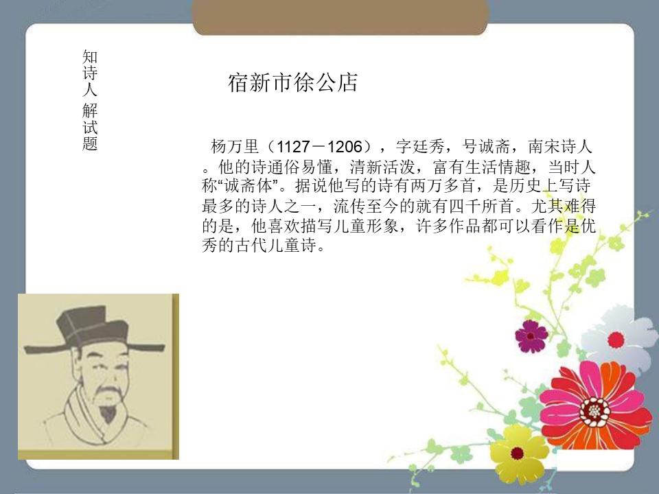 《宿新市徐公店》PPT课件7下载