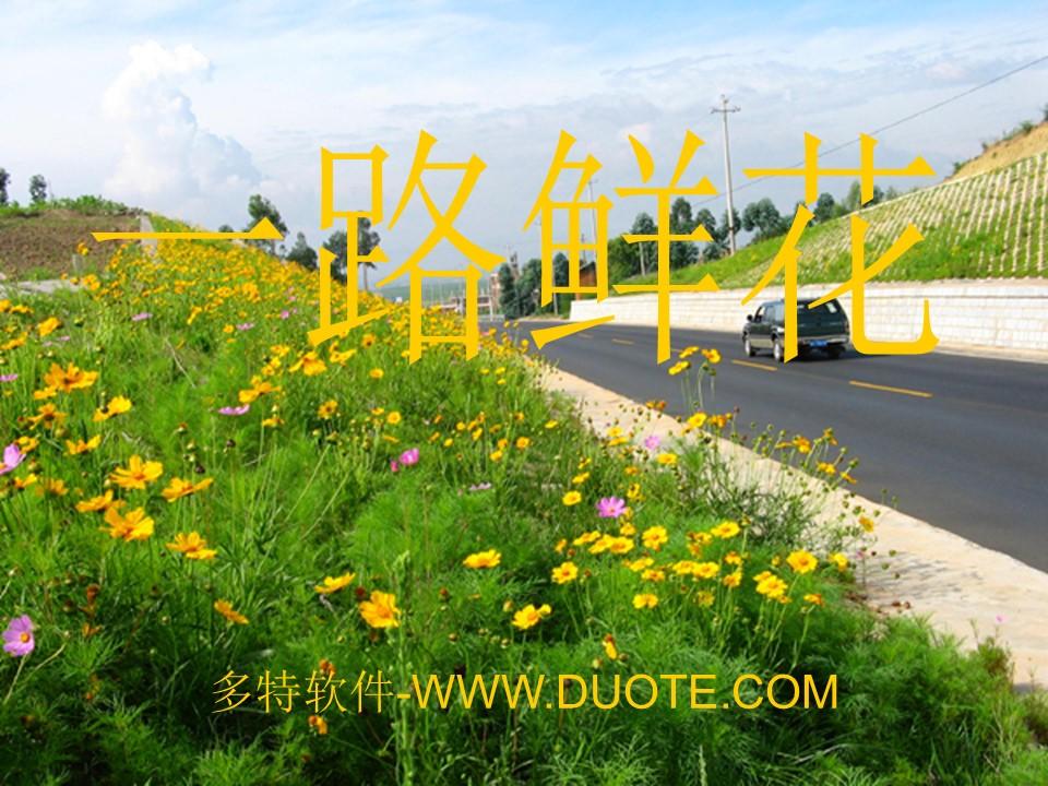 《一路鲜花》PPT课件2下载