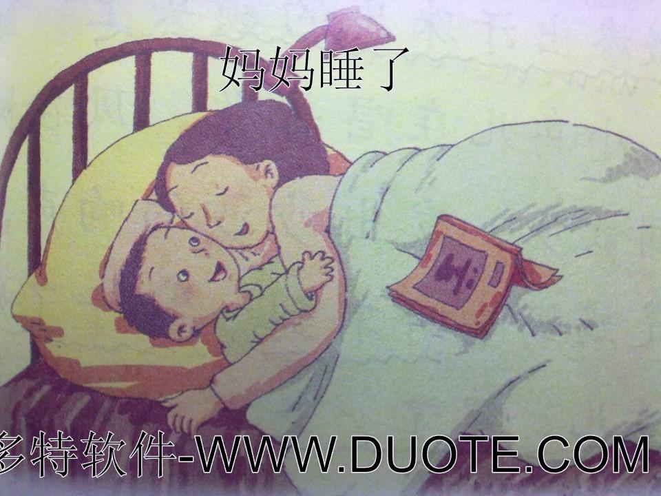 《妈妈睡了》PPT课件3下载