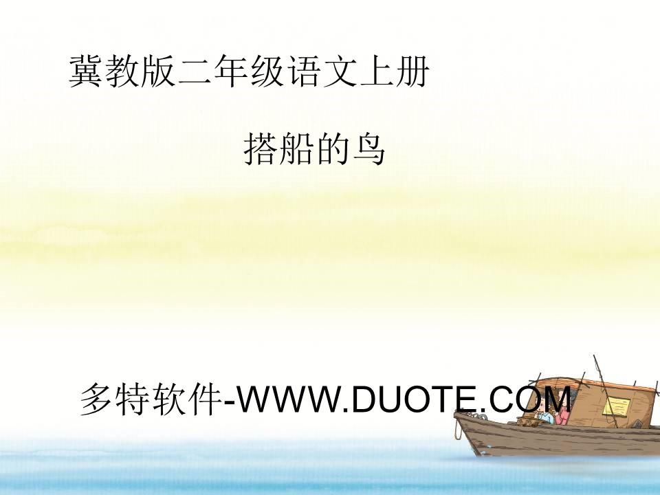 《搭船的鸟》PPT课件3下载