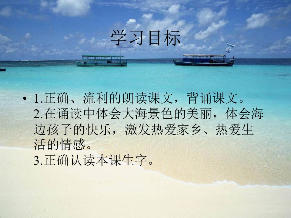 《海滩上》PPT课件2下载