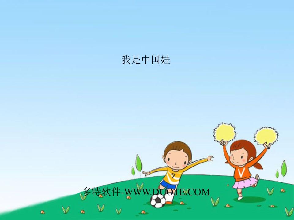 《我是中国娃》PPT课件5下载