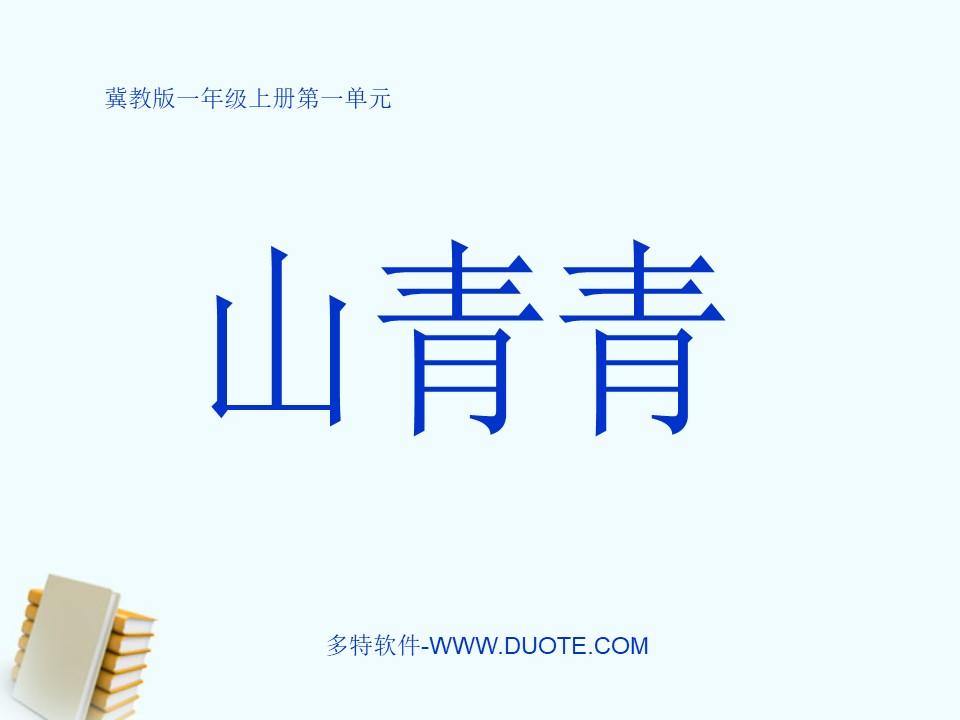 《山青青》PPT课件3下载