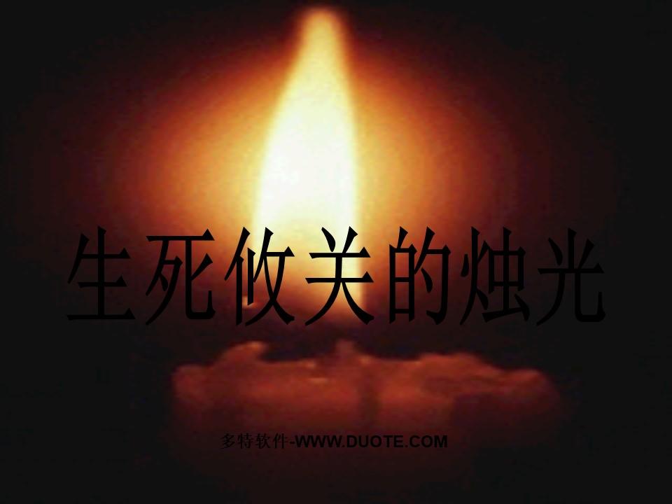 《生死攸关的烛光》PPT课件9下载