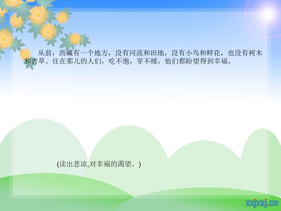 《幸福鸟》PPT课件3下载