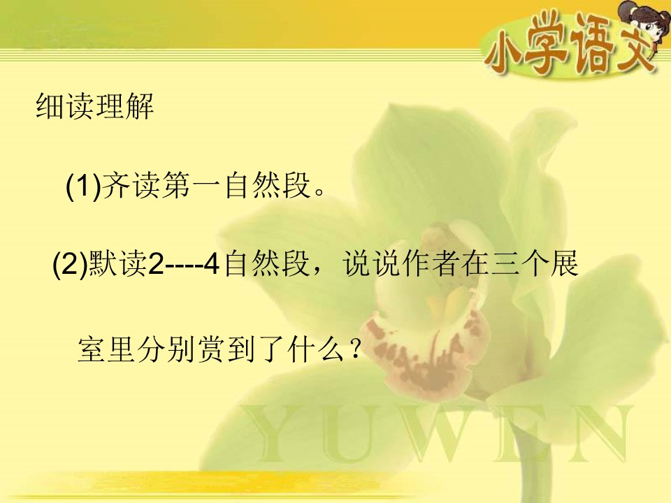 《新春赏梅》PPT课件2下载