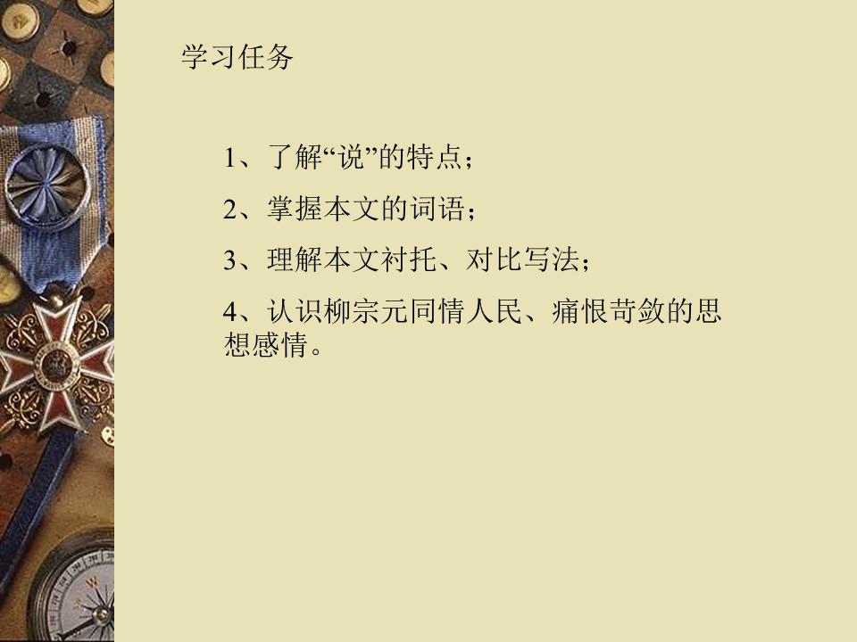 《捕蛇者说》PPT课件4下载