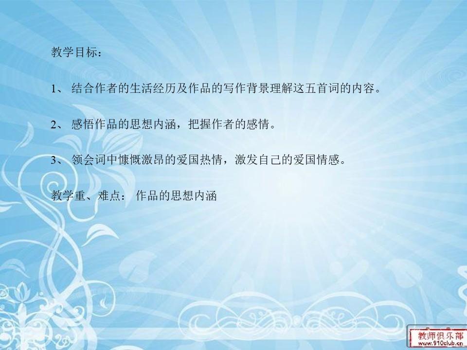 《武陵春》PPT课件下载