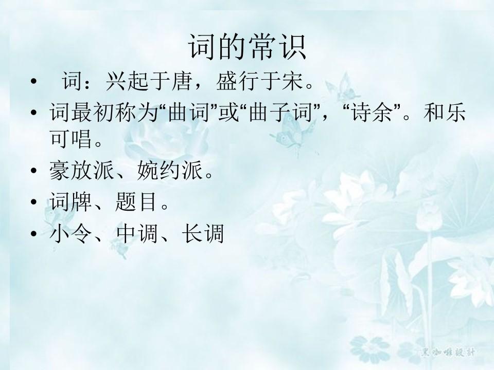 《望江南》PPT课件3下载