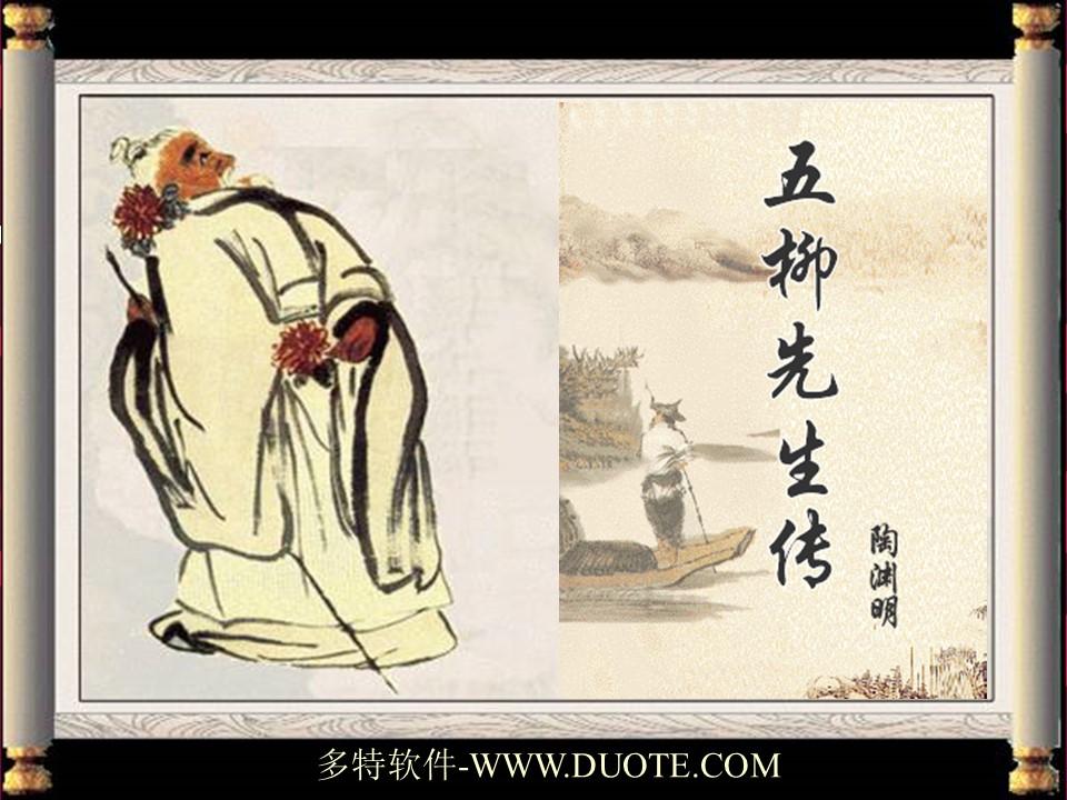 《五柳先生传》PPT课件9下载