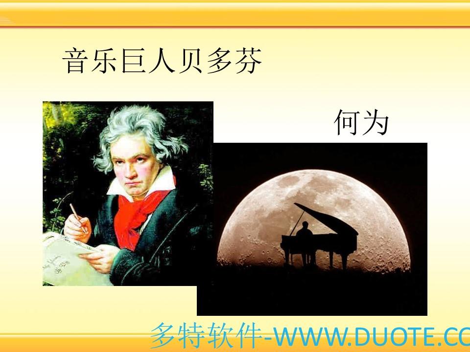 《音乐巨人贝多芬》PPT课件9下载
