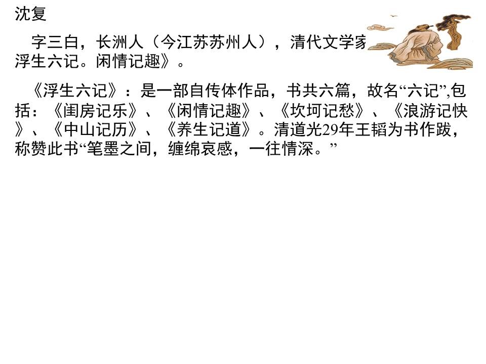《童趣》PPT课件3下载