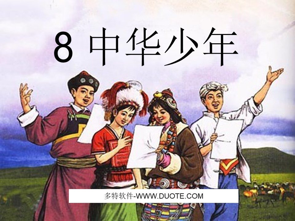 《中华少年》PPT课件5下载