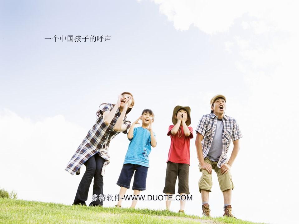 《一个中国孩子的呼声》PPT课件5下载