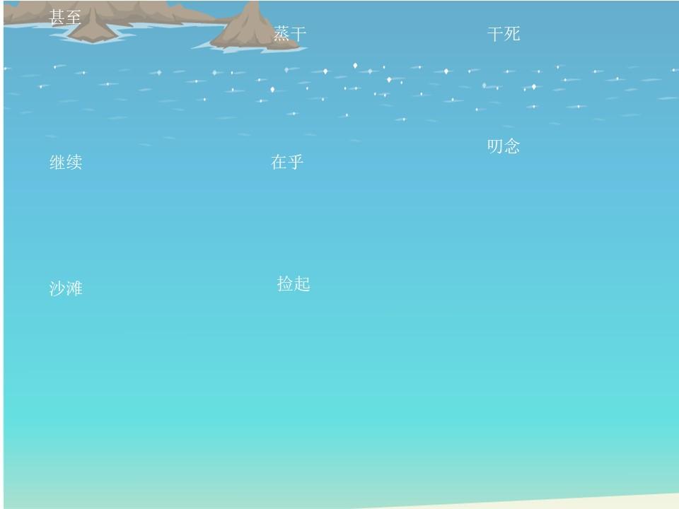 《浅水洼里的小鱼》PPT课件2下载
