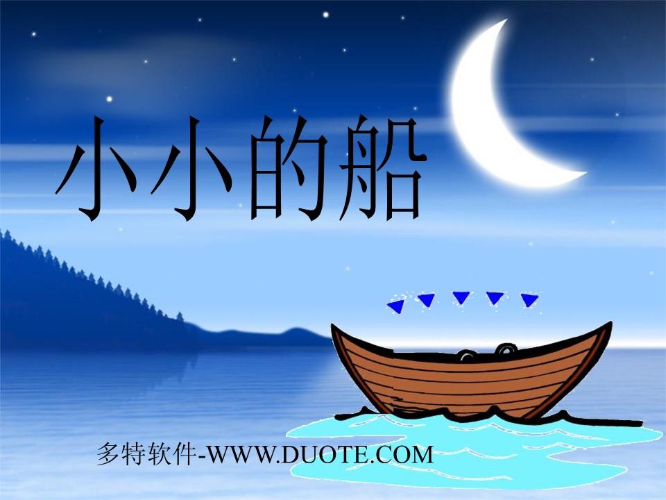 《小小的船》PPT课件6下载