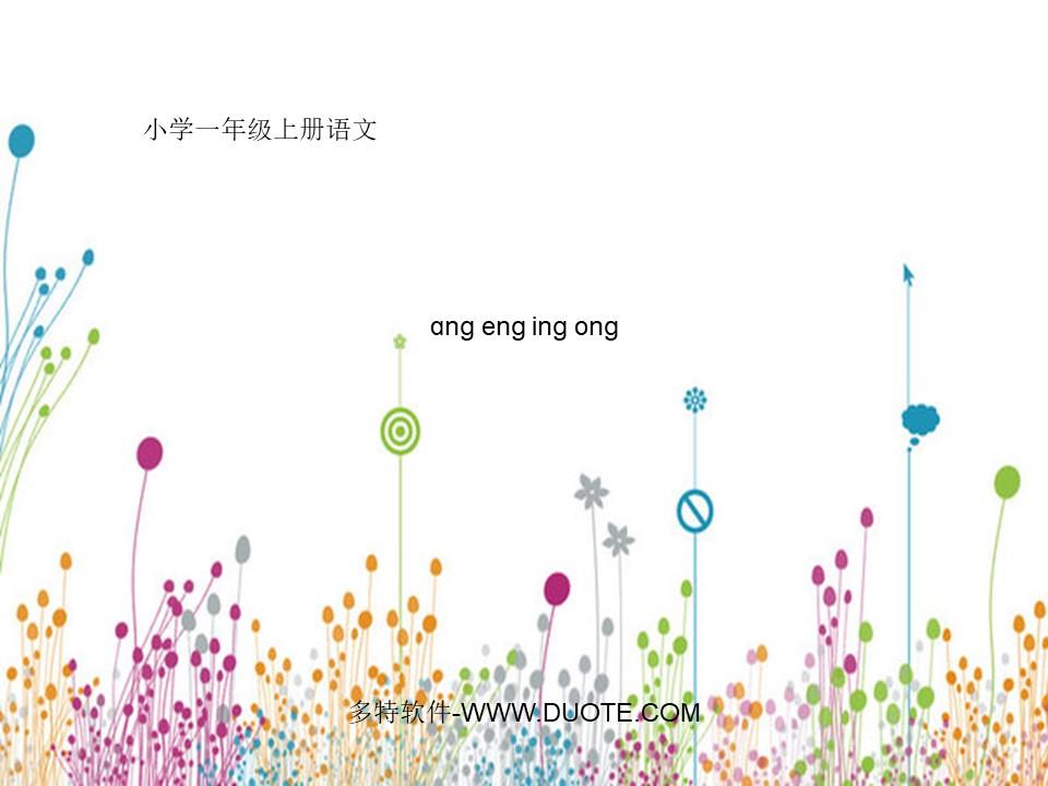 《angengingong》PPT课件下载
