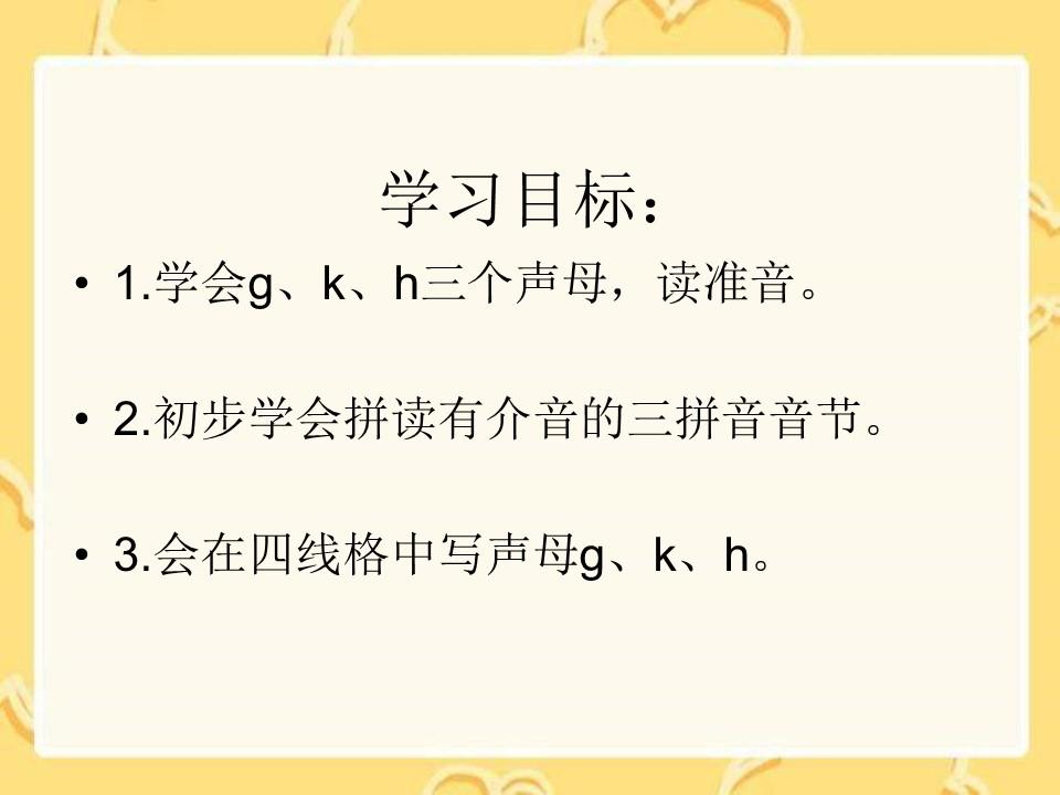 《gkh》PPT课件4下载