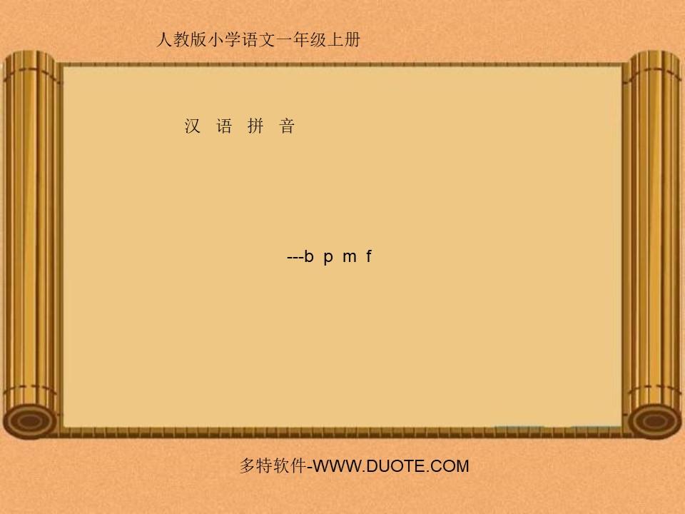 《bpmf》PPT课件4下载