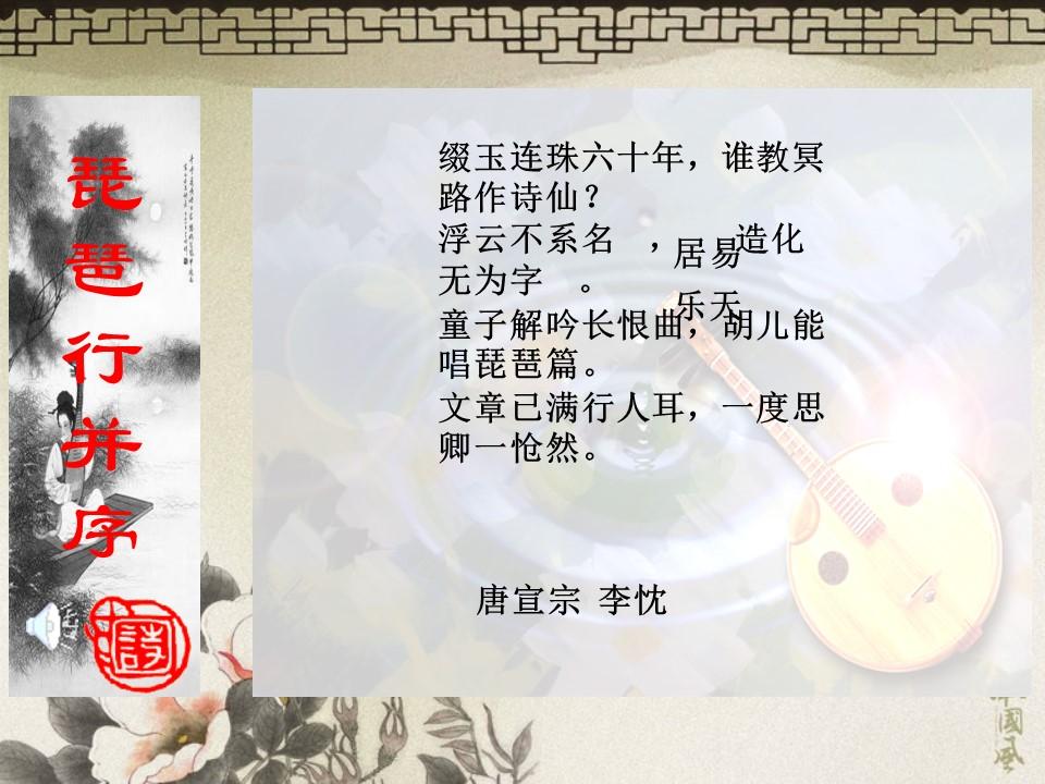《琵琶行》PPT课件5下载