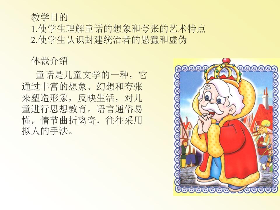 《皇帝的新装》PPT课件10下载