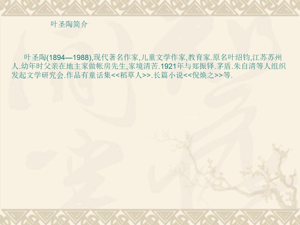 《多收了三五斗》PPT课件3下载