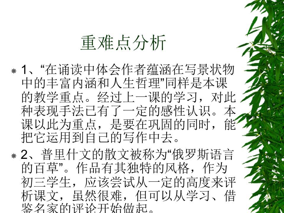 《林中小溪》PPT课件2下载